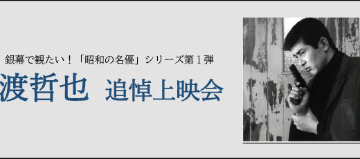 渡哲也 追悼上映会 開催決定しました